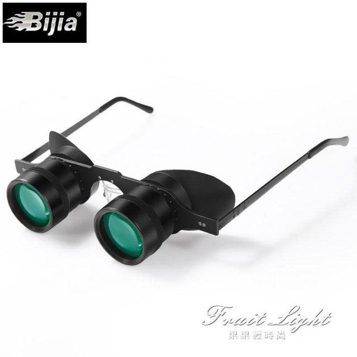 望眼鏡 BIJIA釣魚望遠鏡10倍看漂拉近高清專用垂釣鏡輕便眼鏡式頭戴眼鏡   igo