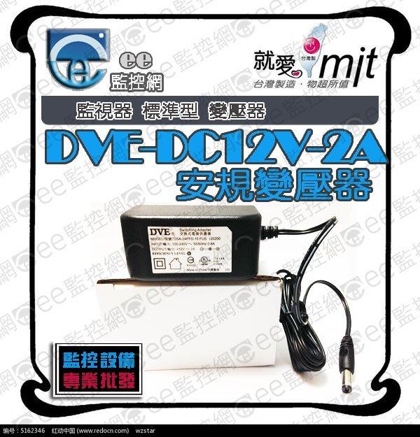 監視器 標準款 變壓器 DC12V 2A 安規認證變壓器 防護罩型 專用或遠距離輸出 監視器專用 【ee監控網】