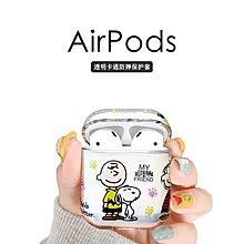 蘋果 Airpods 藍牙耳機保護套 防塵套查理史努比airpods保護套透明硬殼新airpods2保護殼可愛卡通蘋果無