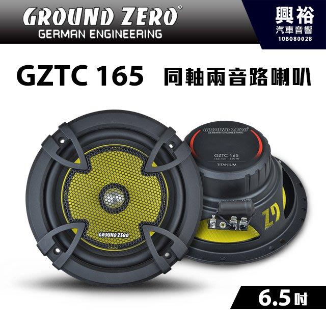 【GROUND ZERO】 德國零點 GZTC 165  6.5吋 分音兩音路喇叭 二音路