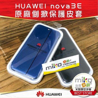 【五甲MIKO米可手機館】華為 HUAWEI Nova 3E 原廠側掀保護套 原廠公司貨 智能視窗 側掀保護殼