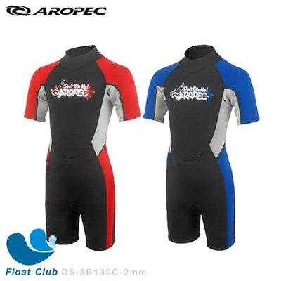 AROPEC 2mm Neoprene兒童短袖短褲游泳防寒衣 Vigour 送Sport-Wash 機能衣物洗劑