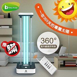 愛兒房-紫外線殺菌消毒燈(B82-001)