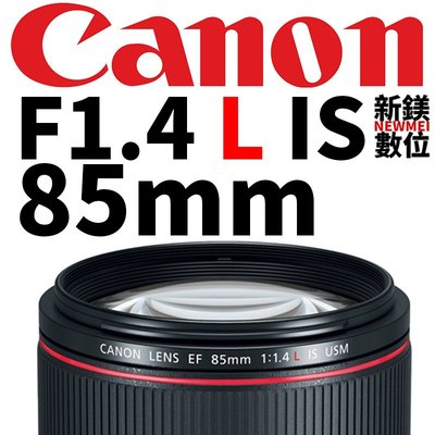 【新鎂】平輸 Canon EF 85mm F1.4 L IS USM 大光圈定焦鏡