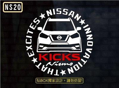 【貼BOX】日產/裕隆Nissan KICKS圓形車型 反光3M貼紙【編號NS20】~ 免運費