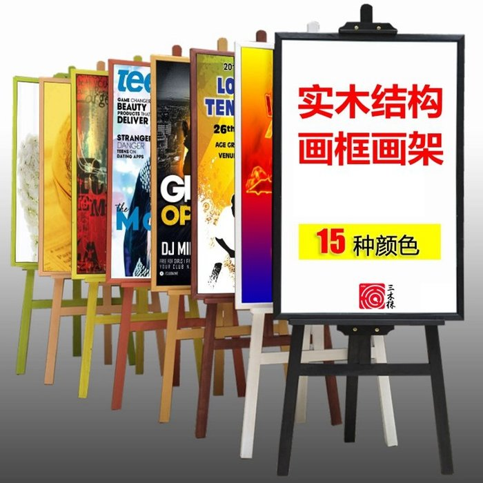 聚吉小屋 #下標聯繫客服改價實木畫框相框海報展架展示架廣告宣傳海報架子立式X展架落地升降
