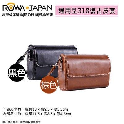 【EC數位】ROWA 樂華 復古318通用皮套 可放記憶卡 相機包 電池 適用多種型號 RX100 G7X2 GRD