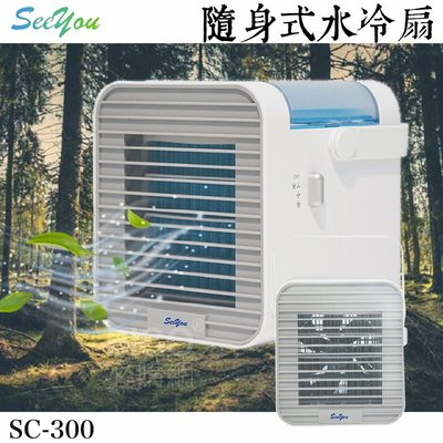 See you 攜帶式行動水冷扇 SC-300 夏日必備 三段風量 行動式水冷扇 攜帶式 涼風扇 輕便 清涼 加厚濾心
