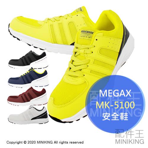 日本代購 空運 MEGAX MK-5100 安全鞋 塑鋼鞋 鋼頭鞋 工作鞋 作業鞋 輕量 3E 寬楦 男鞋