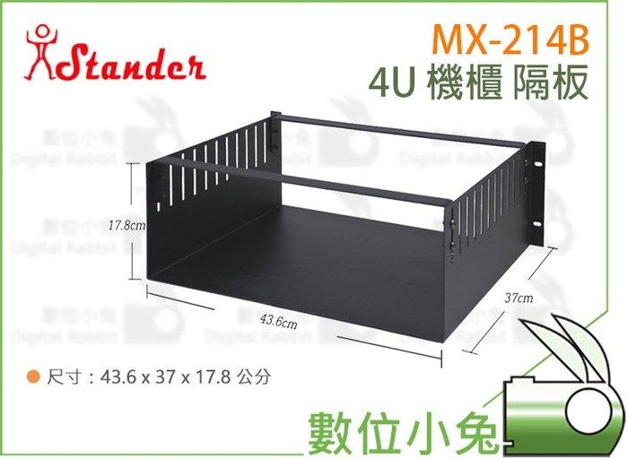 數位小兔【Stander 江楠 MX-214B 4U 機櫃 隔板】載重15kg 混音器 控場 外場 前級 器材架 控制台