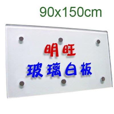 【BL915x】玻璃白板90x150cm(大台北地區、蘆竹、龜山限定)/玻璃白板 烤漆玻璃白板