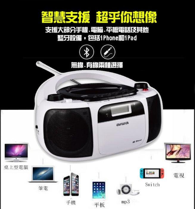 【MONEY.MONEY】AIWA 愛華 CD藍牙手提音響 CR-BUE40 可支援USB/SD卡/藍芽播放