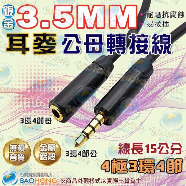 含稅價】15公分 鋁殼 耳麥3環4節 3.5MM公母延長線 4極3.5MM公對母連接線 對接線 耳機麥克風延長線 MIC