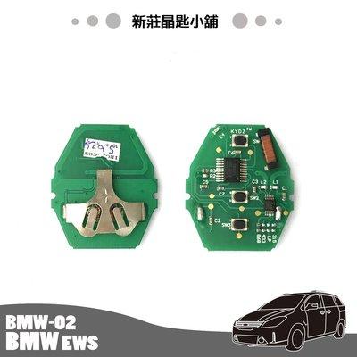 新莊晶匙小舖 BMW晶片鑰匙E36 E38 E39 E46 E53(X5) 盾型搖控晶片鑰匙正廠NEC機板維修