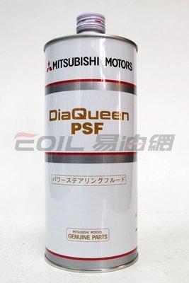 【易油網】Mitsubishi DiaQueen Power Steering Fluid PSF 三菱動力方向油