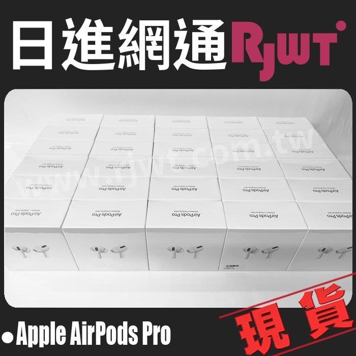 [日進網通西門店]APPLE AirPods Pro 藍牙耳機 台灣公司貨 現貨6580元~另有2代/二代 現貨
