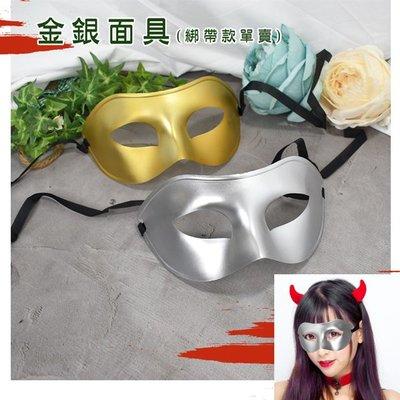 【鉛筆巴士】現貨 電鍍金銀綁帶塑膠面具(1個) 萬聖節 變裝 派對 鬼裝 鬼妝 鬼面具 表演 春酒尾牙 H1705006