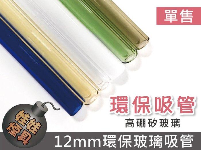 ㊣娃娃研究學苑㊣12MM環保玻璃吸管  平口玻璃吸管 厚壁耐用 環保吸管 無毒 高硼矽玻璃(TOK1246)