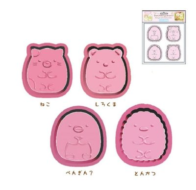 【日本正版】角落生物 造型餅乾壓模 飯糰壓模 壓模 模型 角落小夥伴 牆角生物 白熊 貓咪 企鵝 豬排【現貨】