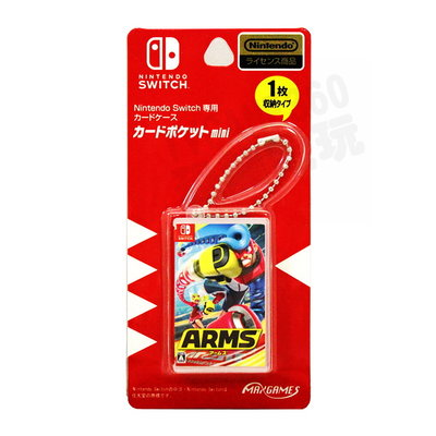 任天堂 SWITCH NS MAXGAMES 神臂鬥士 ARMS 迷你 遊戲片 卡匣 卡夾 卡帶 收納盒 一片裝 台中