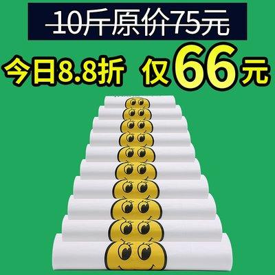 10斤批發價笑臉塑料袋食品袋子手提外賣打包袋購物方便袋定做定制