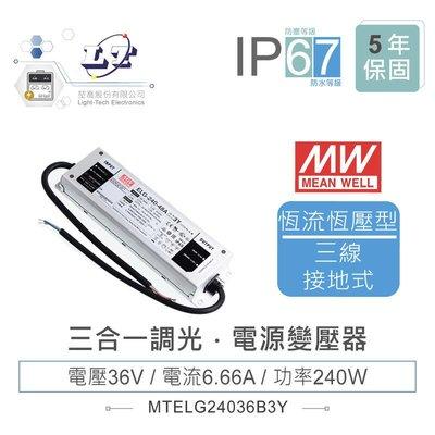 『堃邑』含稅價 MW明緯 36V/6.66A ELG-240-36B-3Y LED 照明專用 恆流+恆壓型 電源供應器 IP67