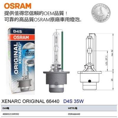 飛馳車部品~歐司朗OSRAM 66440 D4S 4250K 原廠HID燈泡 TOYOTA LEXUS HONDA