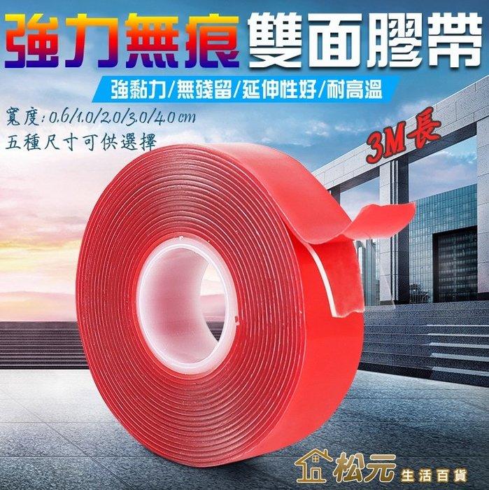 3.0*300cm 壓克力雙面膠 3M長 萬能無痕雙面膠 超強黏力 透明不殘膠【松元生活百貨】