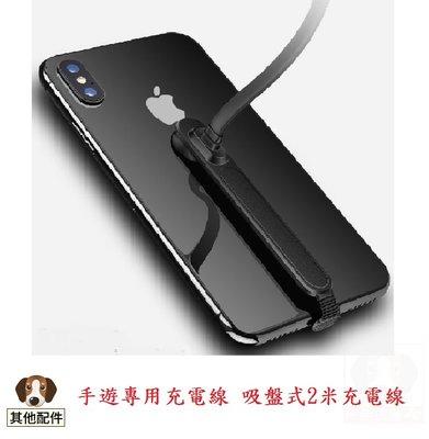 手遊專用充電線 吸盤式2米充電線 APPLE / TYPE C / Micro USB
