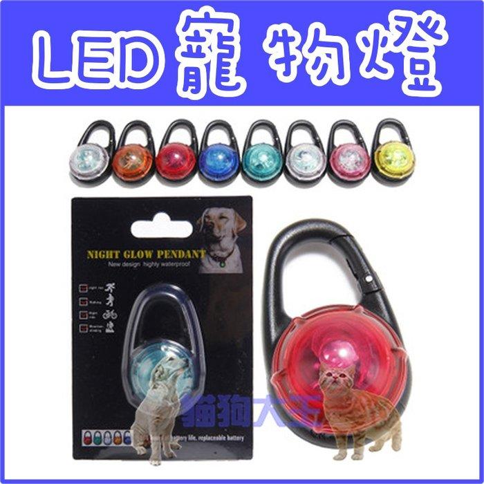 *貓狗大王*2入免運費!!寵物夜間LED探險燈 照明燈 閃爍/長亮 兩種模式