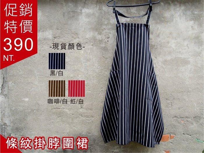 條紋掛脖圍裙☆三色☆工作圍裙A2