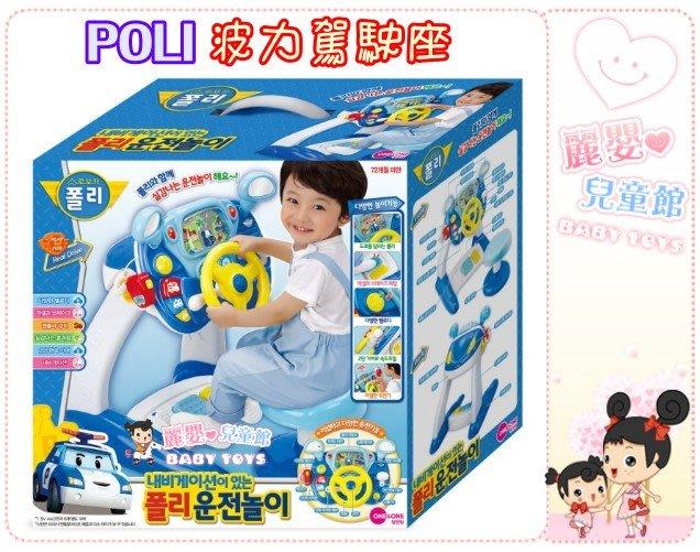 麗嬰兒童玩具館~POLI波力駕駛座.模擬駕駛玩具.正版授權公司貨