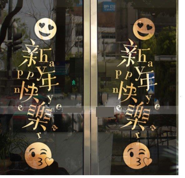 小妮子的家@新年快樂春節過年  壁貼/牆貼/玻璃貼/汽車貼/磁磚貼/家具貼