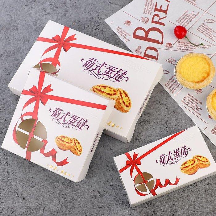 預售款-LKQJD-葡式蛋撻盒包裝盒四粒蛋塔盒兩粒蛋撻盒紙盒6粒蛋撻盒定制