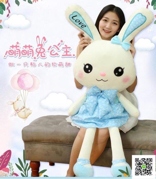 毛絨玩具兔子玩偶女生可愛萌韓國布娃娃公仔睡覺抱女孩毛絨公仔