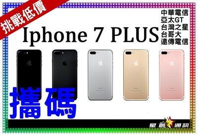 ☆星創通訊☆ IPHONE 7 PLUS 32GB 新申辦、攜碼、移轉 台灣之星 月付799(30) 現貨