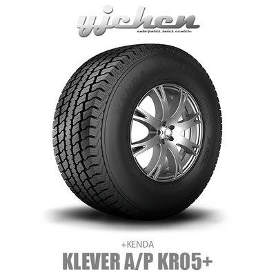 《大台北》億成輪胎鋁圈量販中心-建大輪胎 Klever AP KR05 LT245/75R16