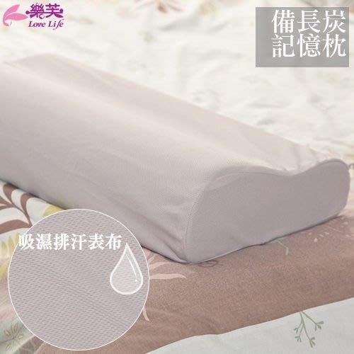 枕頭 / 記憶枕【樂芙備長炭記憶枕】太空記憶棉  吸濕排汗鳥眼布套  戀家小舖台灣製AEC202