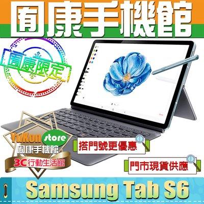 ※囿康手機館※ SAMSUNG Galaxy Tab S6 LTE (10.5吋) 6GB/128GB 公司貨 空機價