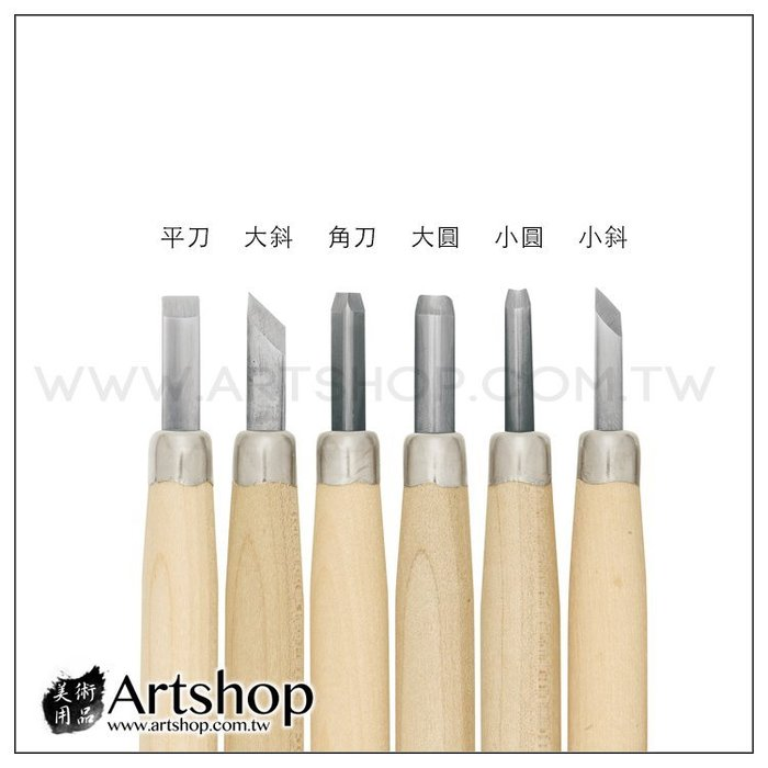 【Artshop美術用品】日本 Maruichi 丸一 雕刻刀 (平刀、角刀、大斜、小斜、大圓、小圓) 單支