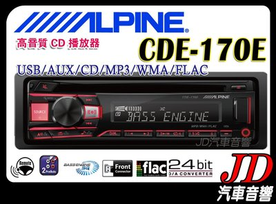 【JD 新北 桃園】ALPINE CDE-170E 高音質主機 前置USB/AUX/CD/MP3/WMA/FLAC 新貨
