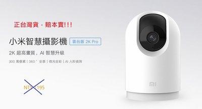 正台灣貨 小米 米家智慧攝影機 雲台版 1296P 網路攝影機 台灣版 臺灣貨 小米智慧攝影機 雲台版 2K Pro