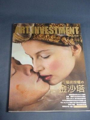 【懶得出門二手書】《ART.INVESTMENT 典藏投資 藝術授權的金莎塔》│八成新