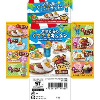 寶寶屋~1/12~1/20日本代購 限定 蛋黃哥 食玩 RE-MENT 太陽と海系列 1個入 隨機不拆盒~現貨不用等