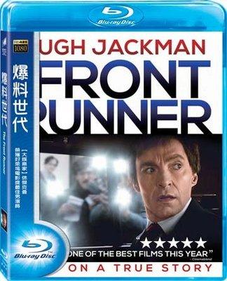 (全新未拆封)爆料世代 The Front Runner 藍光BD(得利公司貨)