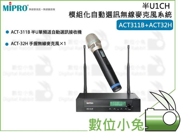 數位小兔【MIPRO 半U1CH 模組化自動選訊無線麥克風系統ACT311B+ACT32H】唱歌 接收機 ACT311B