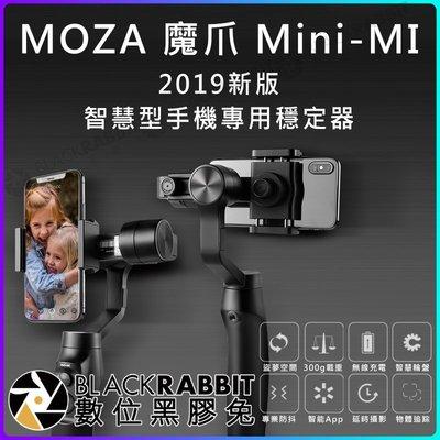 數位黑膠兔【 MOZA 魔爪 Mini-MI 智能 手機三軸穩定器】人臉追蹤 無線充電 自拍 錄影 手持穩定器 直播