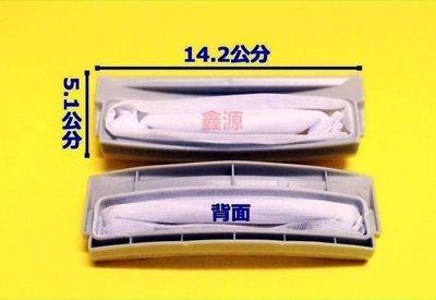 東元洗衣機濾網  W1209UN、W1223UN、W1223UW、W1226UW、W1420UW 現貨商品直接可出貨