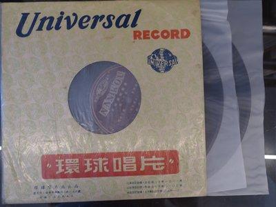 【柯南唱片】人情歌劇//博多夜船//全套2片 //ret>>>10吋LP