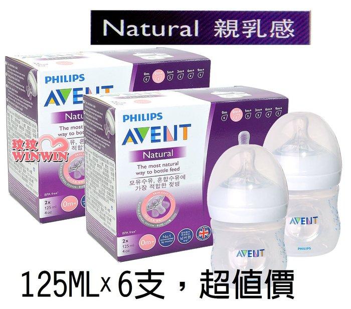 *玟玟*AVENT 親乳感PP防脹氣奶瓶125MLx6支 下殺959元,獨特雙氣孔防脹氣設計,防脹效果佳